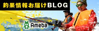 斎藤丸公式アメーバブログ