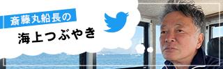 斎藤丸公式Twitter